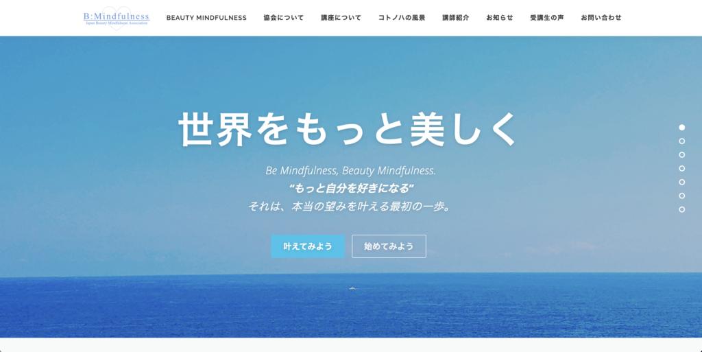 JBMA公式ホームページ|(一社)日本ビューティーマインドフルネス協会|美しいありのままの自分|マインドフルネス|ビューティーマインドフルネス®︎