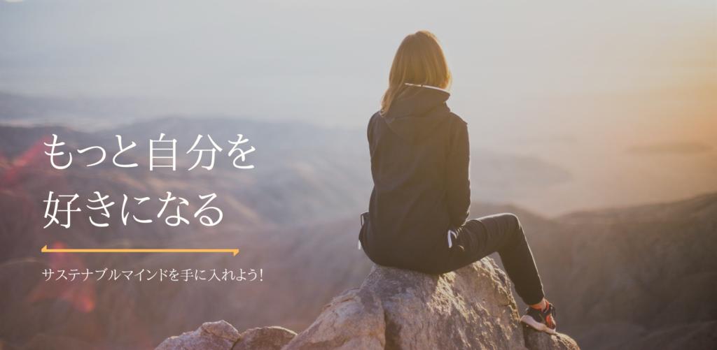 ビューティーマインドフルネス®︎講座|JBMA|(一社)日本ビューティーマインドフルネス協会|美しいありのままの自分|マインドフルネス|ビューティーマインドフルネス®︎
